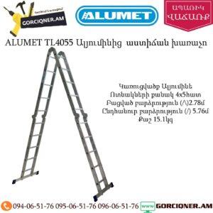 ALUMET TL4055 Ալյումինից ունիվերսալ աստիճան խառաչո