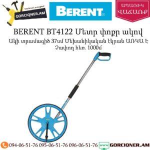 BERENT BT4122 Մետր ակով