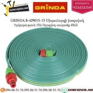 GRINDA 8-429015-15 Սիզամարգի ինքնահոսող ռետինե խողովակ 15մ