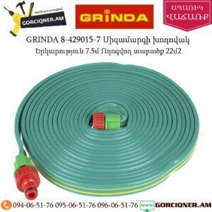 GRINDA 8-429015-7 Սիզամարգի ինքնահոսող ռետինե խողովակ 7.5մ