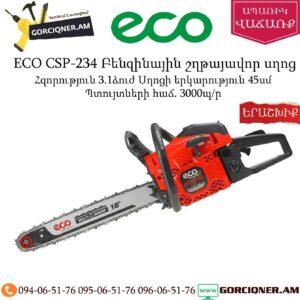 ECO CSP-234 Բենզինային շղթայավոր սղոց 3.1Ձուժ