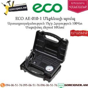 ECO AE-010-1 Մեքենայի պոմպ 12Վ