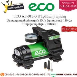 ECO AE-013-3 Մեքենայի պոմպ 12Վ