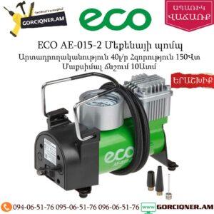ECO AE-015-2 Մեքենայի պոմպ 12Վ