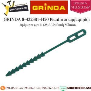 GRINDA 8-422381-H50 Խամուտ ճռիկ այգեգործի 125մմ (50հատ)