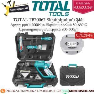 TOTAL TB20062 Տեխնիկական ֆեն 630°C/2300Վտ