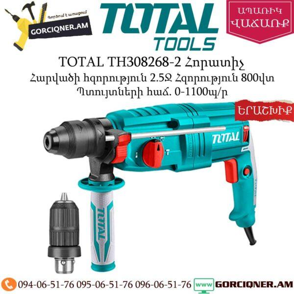 TOTAL TH308268-2 Հորատիչ 800Վտ