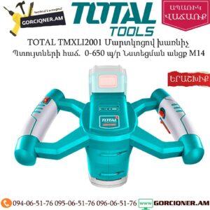 TOTAL TMXLI2001 Մարտկոցով խառնիչ 20Վ