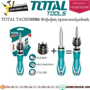 TOTAL TACSD30086 Փոխվող պտուտակահան