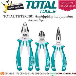 TOTAL THT2K0301 Գործիքներ հավաքածու