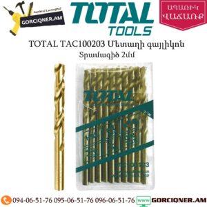 TOTAL TAC100203 Մետաղի գայլիկոն 2մմ