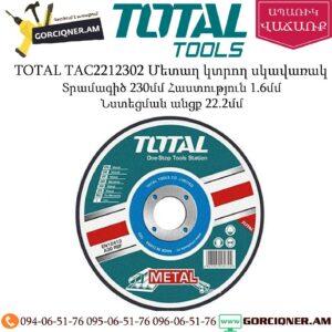 TOTAL TAC2212302 Մետաղ կտրող սկավառակ