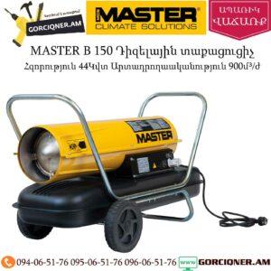 MASTER B 150 Դիզելային տաքացուցիչ 44Կվտ