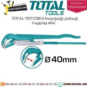 TOTAL THT172013 Խողովակի բանալի 40մմ