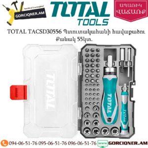 TOTAL TACSD30556 Պտուտակահանի հավաքածու 55կտ