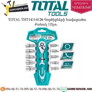 TOTAL THT14114126 Գործիքների հավաքածու