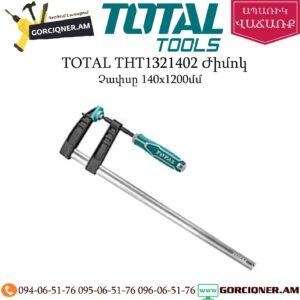 TOTAL THT1321402 Ժիմոկ 140x1200մմ