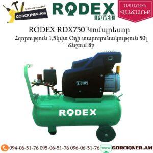 RODEX RDX750 Կոմպրեսոր 50լ