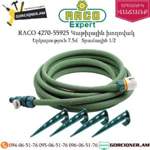 RACO 4270-55925 Կաթիլային ինքնահոսող խողովակ 7.5մ