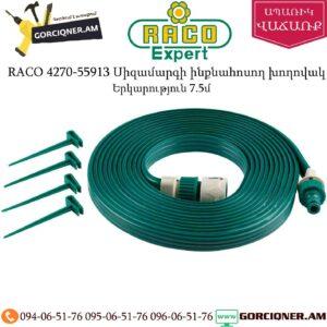 RACO 4270-55913 Սիզամարգի ինքնահոսող ռետինե խողովակ 7.5մ