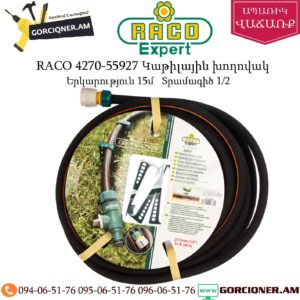 RACO 4270-55927 Կաթիլային ինքնահոսող խողովակ 15մ