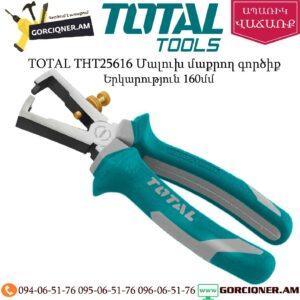 TOTAL THT25616 Մալուխ մաքրող գործիք