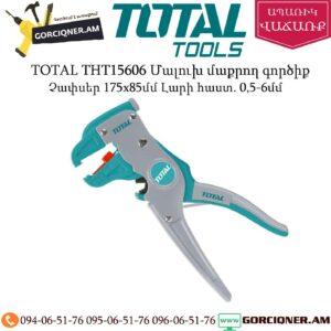 TOTAL THT15606 Մալուխ մաքրող գործիք