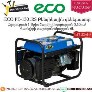 ECO PE-1301RS Բենզինային գեներատոր 1,1Կվտ