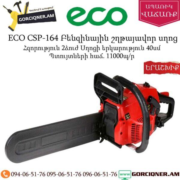 ECO CSP-164 Բենզինային շղթայավոր սղոց 2Ձուժ