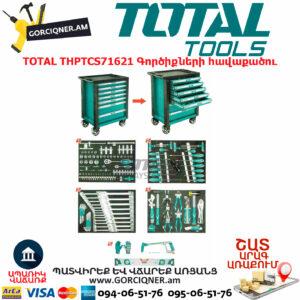 TOTAL THPTCS71621 Գործիքների հավաքածու