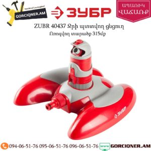 ZUBR 40437 Ջրի պտտվող ցնցուղ