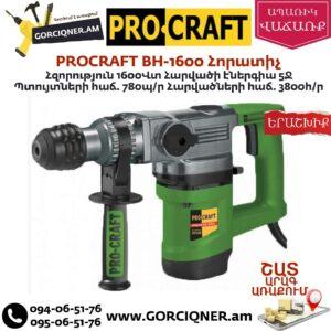 PROCRAFT BH-1600 Հորատիչ 1600Վտ