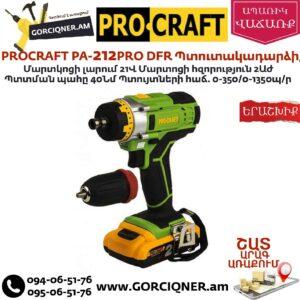 PROCRAFT PA212PRO DFR Մարտկոցով պտուտակադարձիչ 21Վ