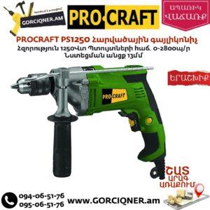 PROCRAFT PS1250 Հարվածային գայլիկոնիչ