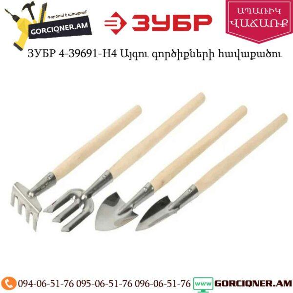 ЗУБР 4-39691-H4 Այգու գործիքների հավաքածու