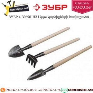 ЗУБР 4-39690-H3 Այգու գործիքների հավաքածու 3կտ