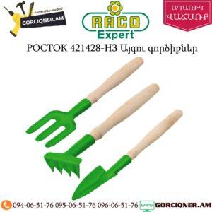 РОСТОК 421428-H3 Այգու գործիքների հավաքածու 3կտ