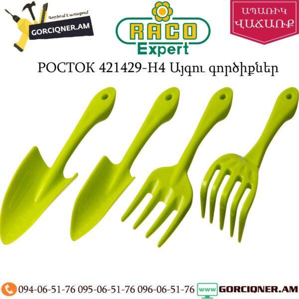 РОСТОК 421429-H4 Այգու գործիքների հավաքածու 4կտ
