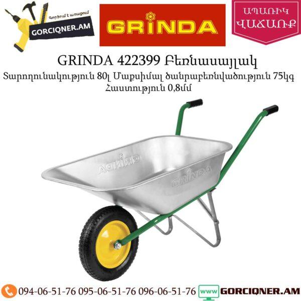 GRINDA 422399 Բեռնասայլակ
