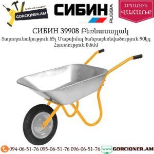 СИБИН 39908 Բեռնասայլակ
