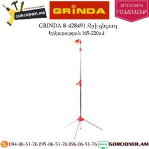 GRINDA 8-428491 Ջրի ցնցուղ