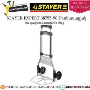 STAYER EXPERT 38755-90 Բեռնասայլակ