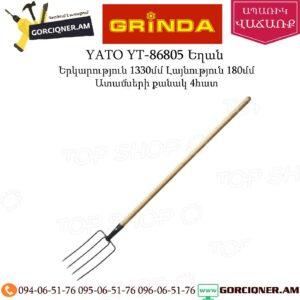 GRINDA 39723 Եղան 1330մմ