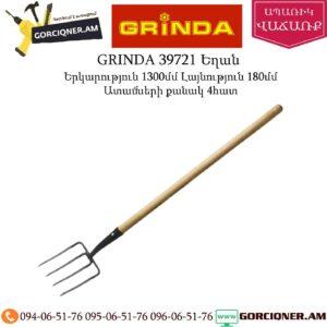 GRINDA 39721 Եղան 1300մմ