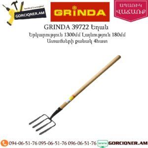 GRINDA 39722 Եղան 1300մմ