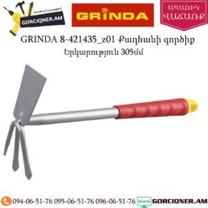 GRINDA 8-421435_z01 Քաղհանի գործիք