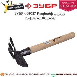 ЗУБР 4-39627 Քաղհանի գործիք