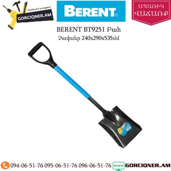 BERENT BT9251 Բահ