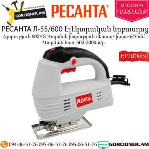 РЕСАНТА Л-55/600 Էլեկտրական նրբասղոց 600Վտ