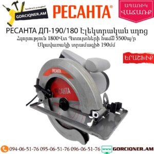 РЕСАНТА ДП-190/180 Էլեկտրական սղոց